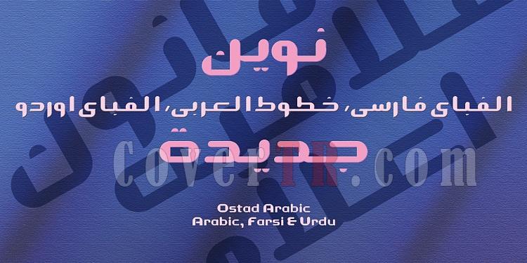 Ostad Arabic Font-197366jpg