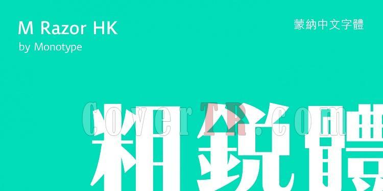M Razor HK (Monotype HK)-263574jpg