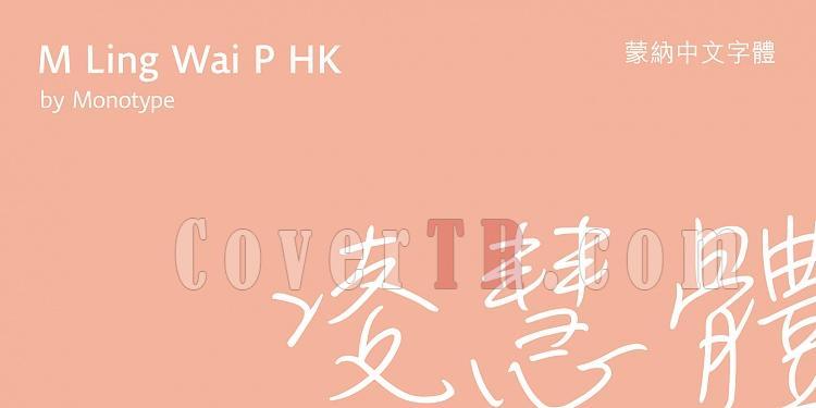 M Ling Wai P HK (Monotype HK)-263610jpg