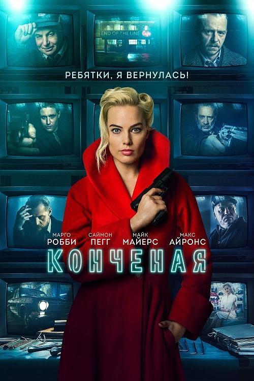 Terminal (Movie) Font-5zyv3nnln8hlybn85p0udgttdrnjpg