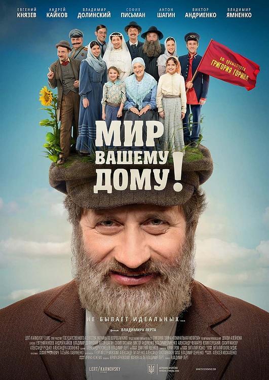 МИР ВАШЕМУ ДОМУ! (Movie) Font-big_startfilmru1394072jpg